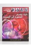 دليل تقديم المشورة إلى الشبيبة   SOFT COVER
