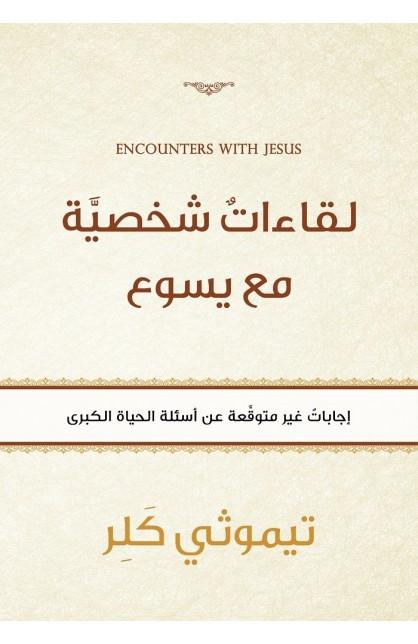 لقاءات شخصية مع يسوع