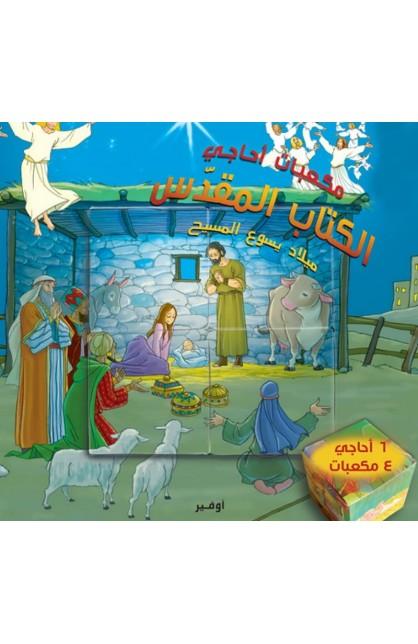 مكعّبات ميلاد يسوع المسيح