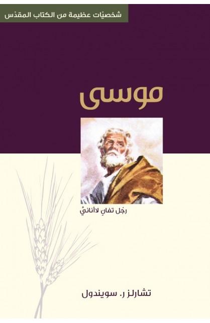موسى رجل تفانِ لا أناني