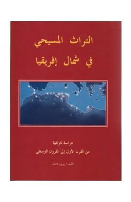 التراث المسيحي في شمال إفريقيا