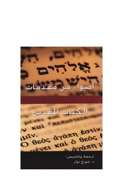 أضواء من مقدمات الكتاب المقدس
