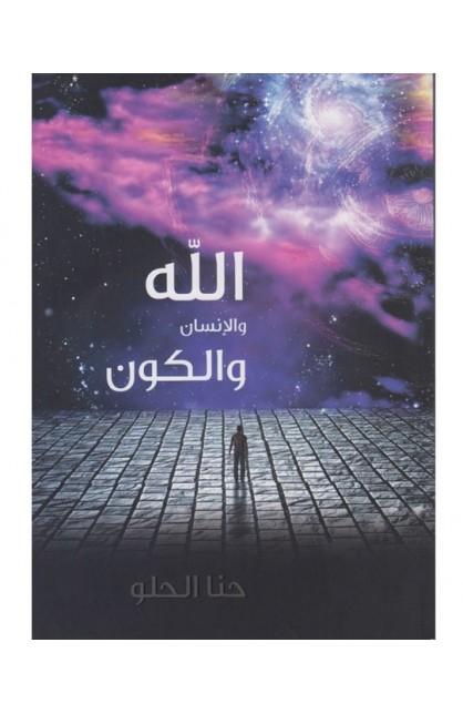 الله والإنسان والكون