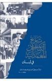 تاريخ الكنائس المعمدانية في لبنان