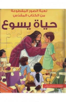 لعبة الصور المقطوعة: حياة يسوع