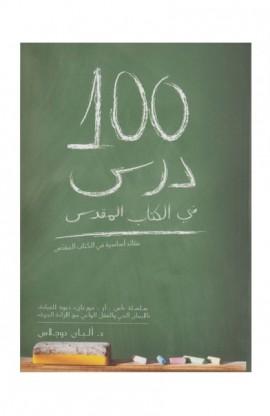 100 درس في الكتاب المقدس