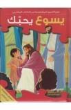 لعبة الصور المقطوعة: يسوع يحبك
