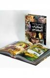 قصص وأحداث الكتاب المقدس