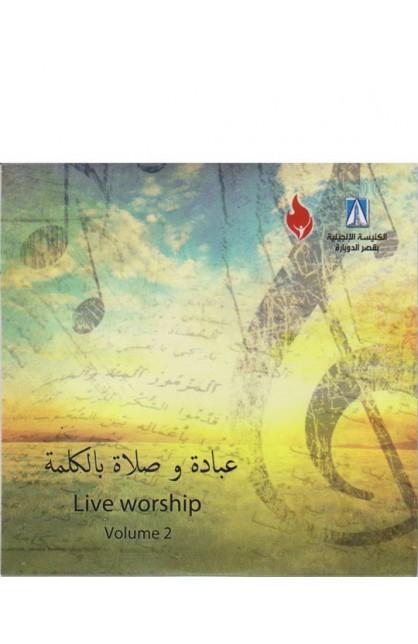 عبادة وصلاة بالكلمة
