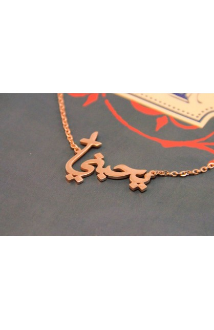 HE LOVES ME ARABIC NECKLACE ROSE GOLD
