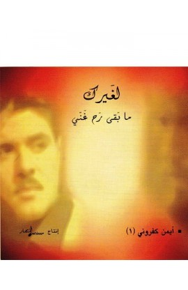 لغيرك ما بقى رح غنّي