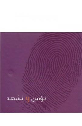 نؤمن ونشهد CD & BOOK