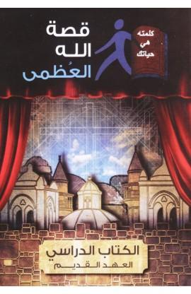 قصة الله العظمى - الكتاب الدراسي العهد القديم