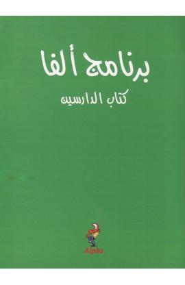 برنامج ألفا - كتاب الدارسين