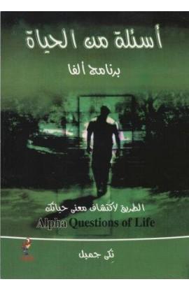 أسئلة من الحياة