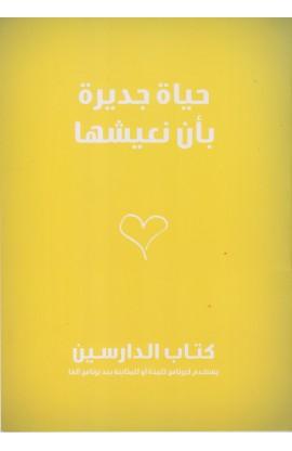 حياة جديرة بأن نعيشها - كتاب الدارسين