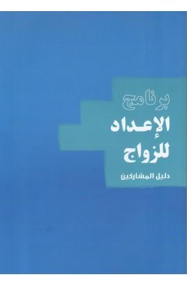 برنامج الإعداد للزواج - دليل المشاركين
