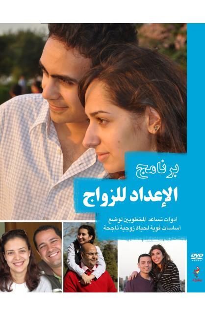 برنامج الإعداد للزواج
