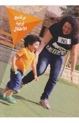 برنامج تربية الأطفال