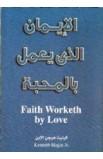الإيمان الذي يعمل بالمحبة