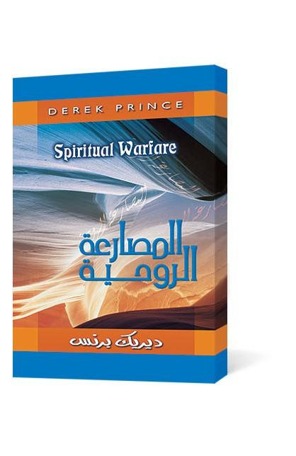 المصارعة الروحية
