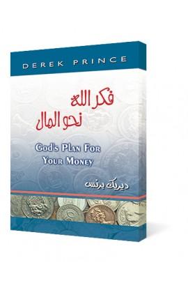 فكر الله نحو المال
