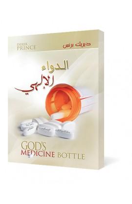 الدواء الإلهي