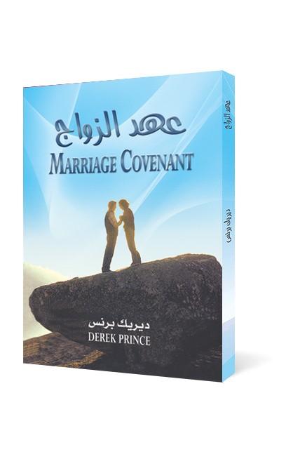 عهد الزواج