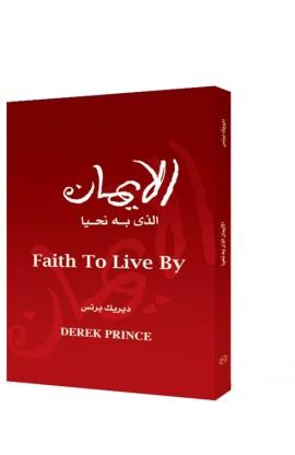 الإيمان الذي به نحيا