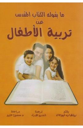 ما يقوله الكتاب المقدس عن تربية الأطفال