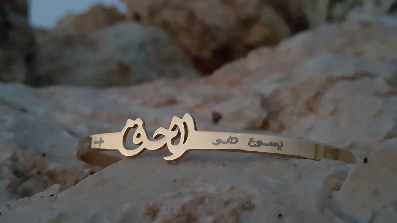 TRUTH ARABIC GOLD BANGLE - AYAT Online
