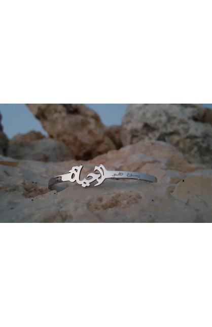 LIFE ARABIC SILVER BANGLE