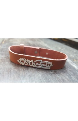 I AM WITH YOU ARABIC BROWN BRACELET