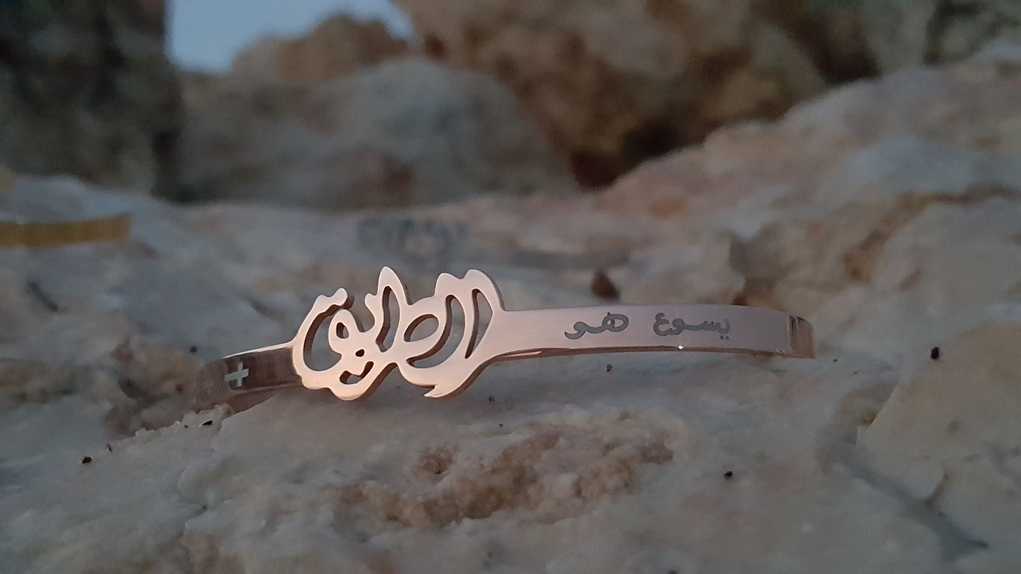 Way Truth Life Arabic Bangle Set AYAT Online