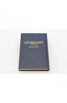 ARABIC NEW TESTAMENT WITH PSALMS COLORED