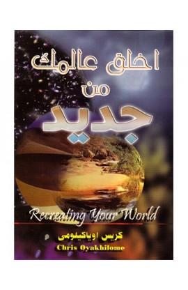 أخلق عالمك من جديد