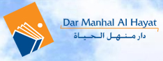 Dar Manhal Al Hayat Books