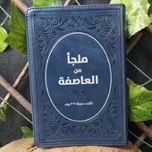 """في وسط كلّ العواصف التي تستجدّ من حولنا، وحدها كلمة الله قادرة أن تشجّعنا وتعزّينا وتعطينا الرّجاء لغدٍ أفضل """"ملجأ من العاصفة"""" هو أوّل كتاب من إصدار AYAT مترجم من اللّغة الانجليزية، يخبّئ في صفحاته تأمّلات يوميّة مشجّعة طيلة 366 يوم، تساعدنا على إيجاد الملجأ الأكثر أماناً من كلّ العواصف الهوجاء في حياتنا، يسوع المسيح ابن الله الحيّ. 🌍 Worldwide delivery with DHL starting $12 🇱🇧 Local delivery 6000 LBP 🛒 ayatonline.com/7594"""