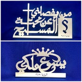 Celebrate your memorable occasions with Biblical souvenirs! 🛡️ Stainless Steel & proudly made in Lebanon 🇱🇧 🛍 Le Mall Dbayeh - City Mall Dora - Bourj Hammoud 🛒 Prices/Online order 👉 ayatonline.com/hdst 📲 Wtsp order 👉 71570669