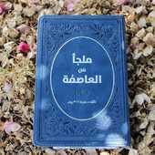 ملجأ من العاصفة تأملات يوميّة من الكتاب المقدس ليملأ قلبك بالرّجاء لغد أفضل. 🛒 ayatonline.com/7594 🇱🇧 Local delivery in 2 days 🛍 Le Mall Dbayeh - City Mall Dora - Bourj Hammoud
