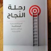 رحلة النّجاح للكاتب @hikmatkashouh لا شيء لديه القدرة على تغيير العالم من حولك، مثل الحياة التي تحياها! 🛒 Paper version 👉 ayatonline.com/success 📲 Wtsp order 👉 71570669 🛍 Le Mall Dbayeh - City Mall Dora - Bourj Hammoud